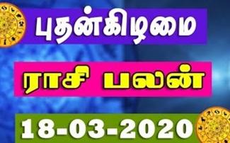 Raasi Palan 18-03-2020 | Dhina Palan | Astrology | Tamil Horoscope