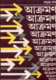 আক্রমন- প্রফুল্ল রায়Akromon - Prafulla Roy