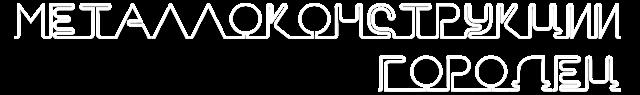 Металлоконструкция - Ворота и Заборы и Калитки г. Городец ул. Дорожная 8а www.gorodec52.ru тел: +7 910 874 58 82