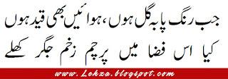 Jab Rang Pa Ba Gulab Houn , Hawa'ya Bhi Qeed Houn Kiya Is Fiza Mai Parcham Zakhm e Jigar Kohly