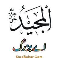 elaj-e-azam ya majeedo benefits in urdu