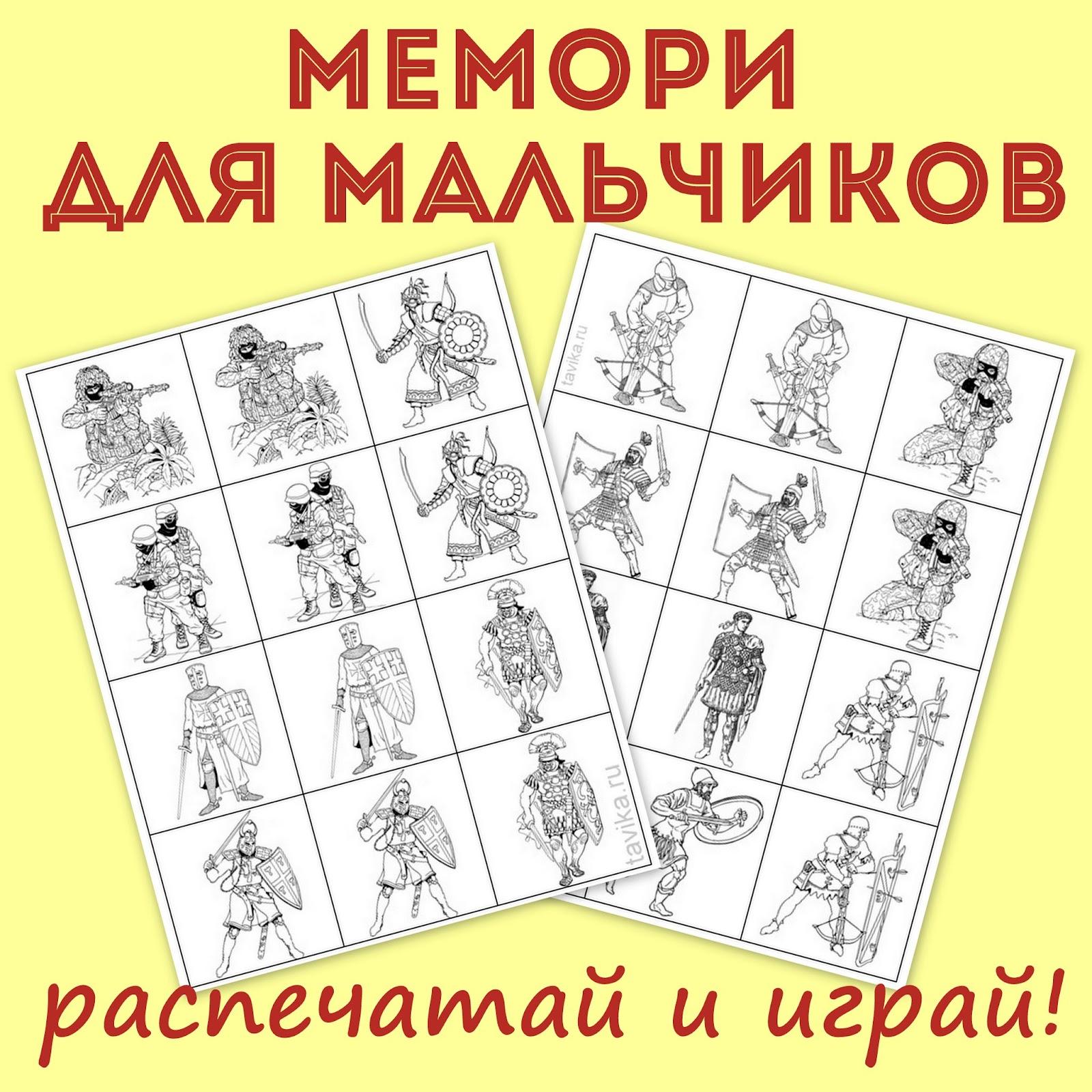 карточки мемори для мальчиков. распечатай и играй