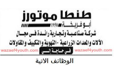 اعلان وظائف شركة طنطا موتورز للمؤهلات العليا والمتوسطة منشور بجريدة الاهرام 25-03-2016