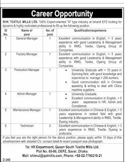 BHK Textile Mills Limited Job Circular 2018