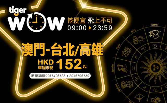 再黎Last Minute優惠碼,台灣虎航 澳門飛 台北/高雄 單程HK$152起,今早(5月18日)早上9時開賣!