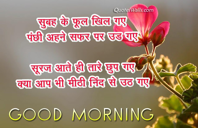 Friendship Wallpaper With Quotes In Marathi Good Morning In Hindi Sms With Images Wishes Hd
