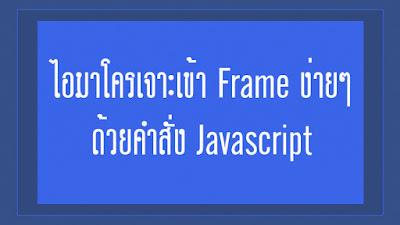 ไอมาโครเจาะเข้า Frame ง่ายๆ  ด้วยคำสั่ง Javascript