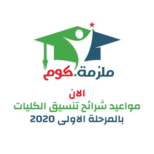 تعرف الان علي مواعيد شرائح تنسيق الكليات المرحلة الاولى 2020,مواعيد شرائح المرحلة الاولي.