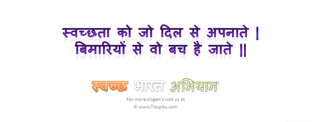 swachh-bharat-abhiyan-slogans-in-hindi
