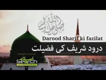 Durood Shareef Ki Fazilat, durood sharif, durood e pak, durood o salam, durood ibrahim, salawat, allah, muhammad, hadees