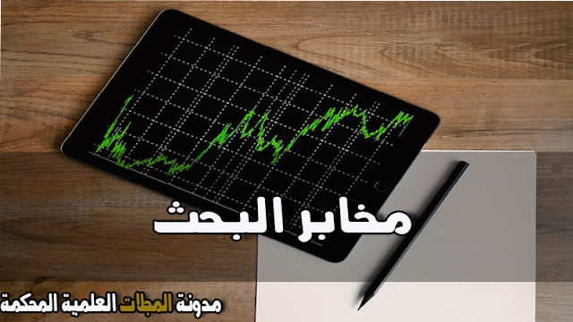 تصنيف مخابر البحث  في الجزائر