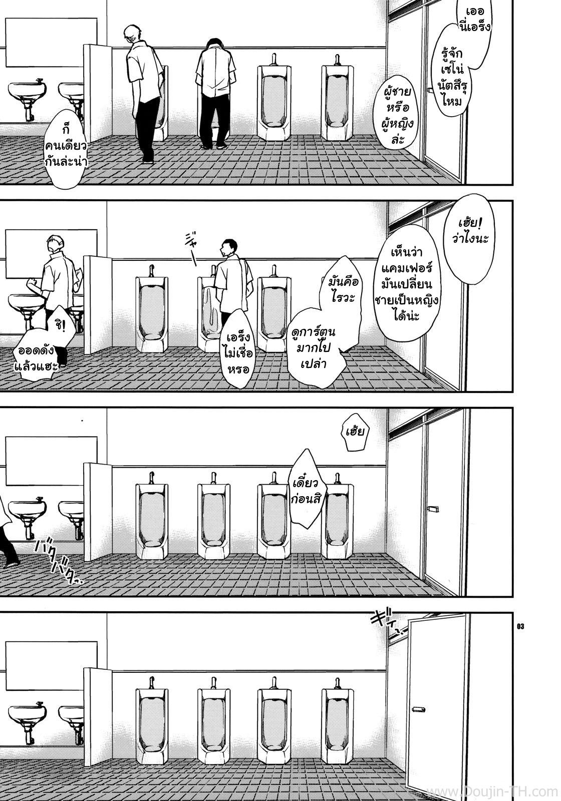 รุมข่มขืนในห้องน้ำ - หน้า 2