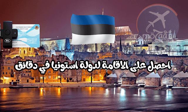 احصل على الاقامة الالكترونية لدولة استونيا في دقائق و تصلك الى غاية بيتك
