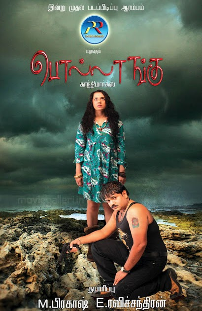 Thozhilali tamil movie songs free download - Bb flashback