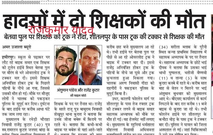 हादसों में 2 शिक्षकों की मौत: बेतवा पुल पर शिक्षक को ट्रक ने रौंदा: शीतलपुर के पास ट्रक की टक्कर से शिक्षक की मौत