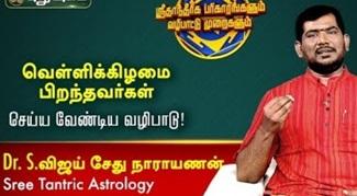 Dr.S.Vijay Sethu Narayanan 28-03-2020 வெள்ளிக்கிழமை பிறந்தவர்கள் செய்ய வேண்டிய வழிபாடு!