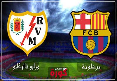 مشاهدة مباراة برشلونة ورايو فاليكانو اليوم مباشر