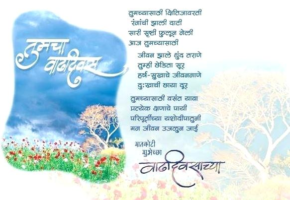 happy birthday wishes in marathi