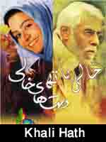 http://www.shiavideoshd.com/2016/04/khali-hath-islamic-movie-in-urdu-full.html