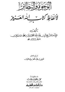 الوجوه و النظائر لألفاظ كتاب الله العزيز للدامغاني