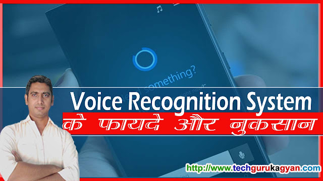 voice-speech-recognition-system