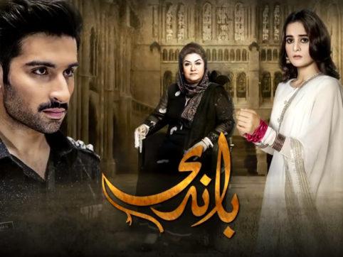 Baandi UpComing Drama Serial 2018 Hum TV (Aiman khan, Muneeb