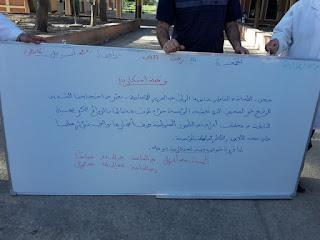 تاونات: الدود ومخلفات الطيور يخرج الأساتذة بإعدادية مولاي عبد العزيز بعين عائشة للاحتجاج