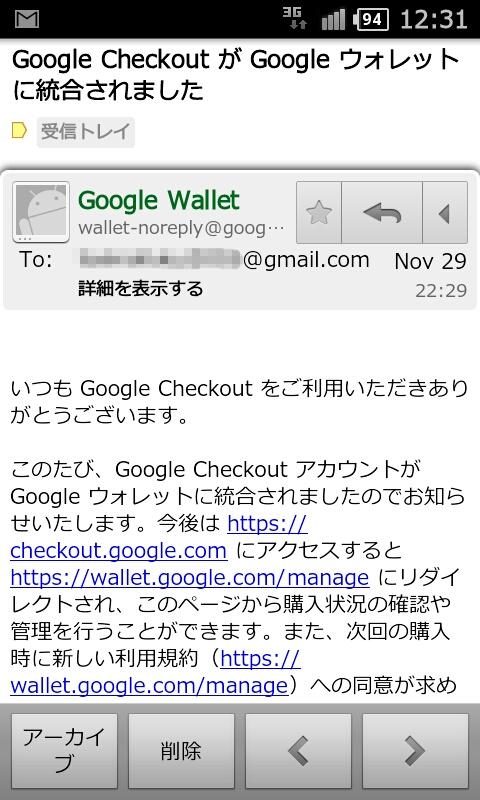 Galaxy S 覚書~へなちょこおたくメモ~: 2011