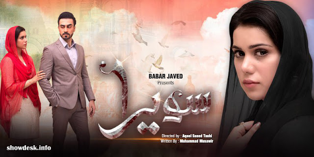 Upcoming Drama Serial On Har Pal Geo | Sawera OST Lyrics