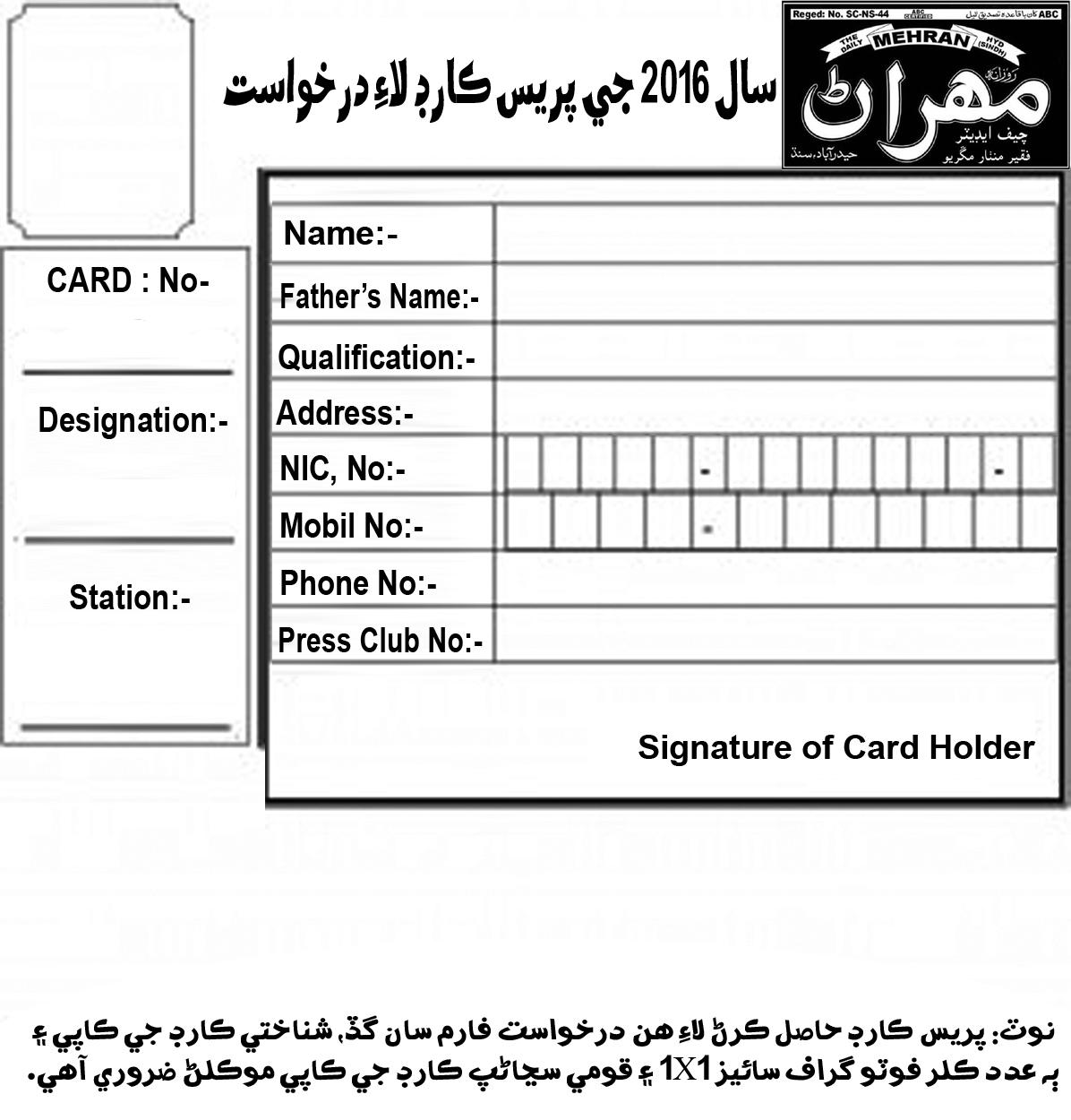 http://dailymehran.net/wp-content/uploads/2016/02/Form-of-Press-Card-2016.jpg