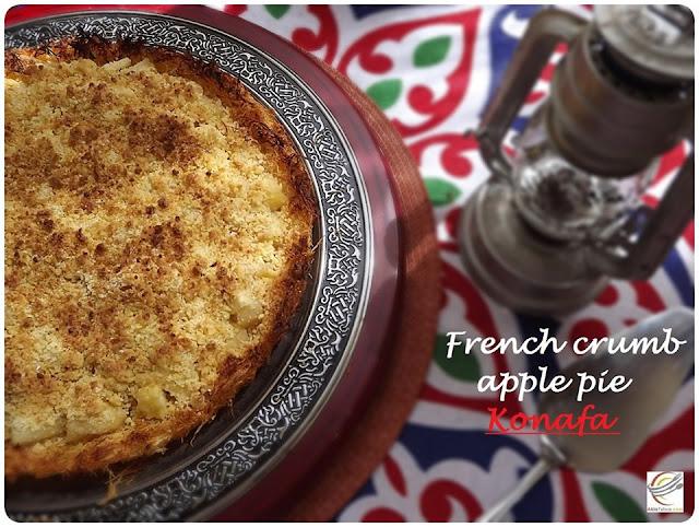 فطيرة التفاح الفرنسية بالكنافة