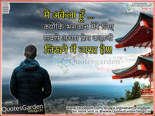 Latest alone love quotes shayari messages in hindi 2017