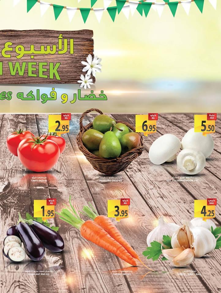 عروض اسواق المزرعة الرياض و الشرقية الاسبوعية من 1 فبراير حتى 7 فبراير 2018