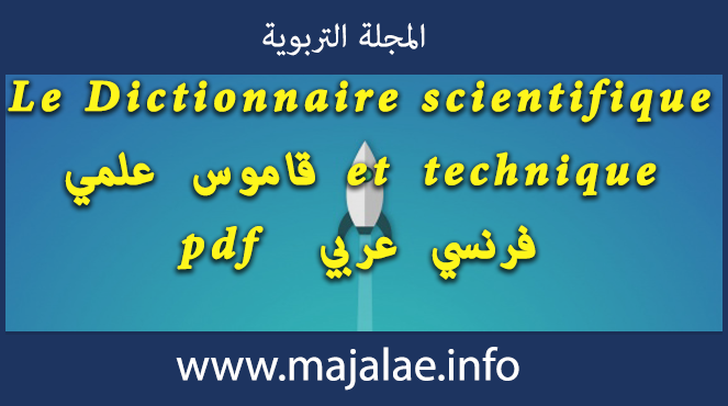 Le Dictionnaire scientifique et technique قاموس علمي فرنسي عربي  pdf