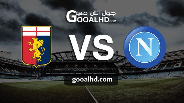 مشاهدة مباراة نابولي وجنوى بث مباشر اليوم اونلاين 07-04-2019 في الدوري الايطالي
