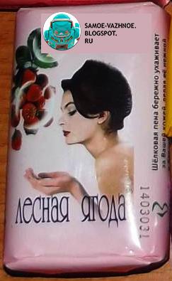 Мыло 90-х. Мыло 90-х Лесная ягода с девушкой Фирма Весна