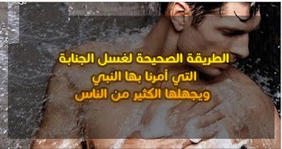 الطريقة الصحيحة لغسل الجنابة التي أمرنا بها النبي ويجهلها الكثير من الناس