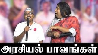 Arasiyal Paavanagal | Super Singer – JAYAKUMAR TROLL | Parithabangal
