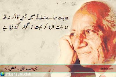 Wooh Baat Sare Fasane Mein Jis Ka Zikar Naa Tha..  Woh Baat In Ko Buhat Na Gunwara Guzri Hai..!!  #Poetry #urdushayari #heartless