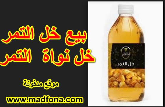 بيع خل التمر / خل نواة  التمر Dates vinegar