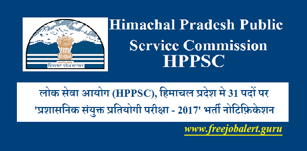 Himachal Pradesh Public Service Commission, HPPSC, PSC, PSC Recruitment, Himachal Pradesh, Tehsildar, Graduation, Latest Jobs, hppsc logo