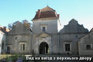 Брама з верхнього двору замку