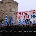 Σκοπιανό: Συλλαλητήρια σε όλη την χώρα