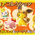 Pikachu & Eevee Poncho Figures