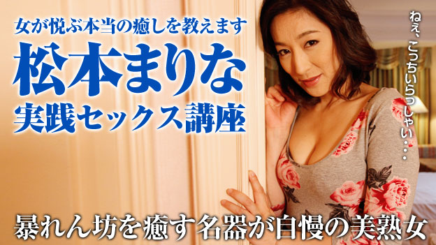 pacopacomama 070415_446 パコパコママ 070415_446 松本まりなが丁寧に教える実践セックス講座