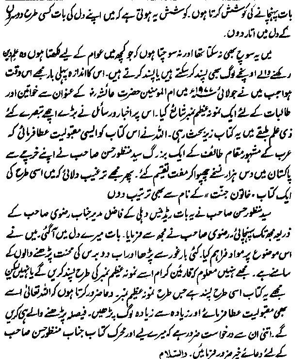 Mail Kher Abadi Urdu Islamic Books