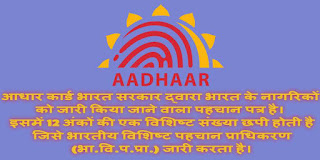 Aadhar Card Download by name, Link With Mobile Number