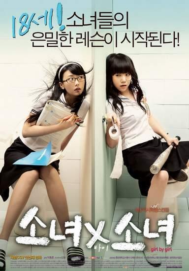 Girl By Girl 2007