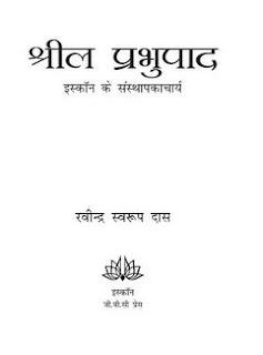 Shril-Prabhupaad-ISKON-Sansthapakacharya-श्रील-प्रभुपाद-इस्कोन-के-संस्थापकाचार्य