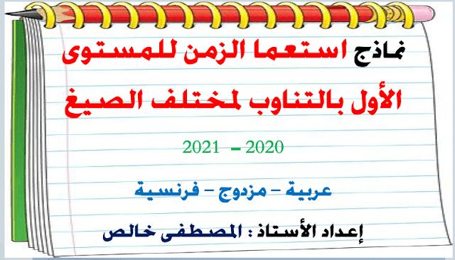 نماذج استعمالات الزمن للمستوى الأول ابتدائي للتعليم القائم على التناوب 2020-2021